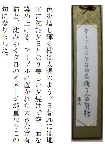 俳句 西隈さん.png