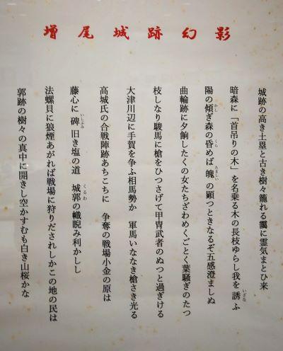 増尾城跡幻影.JPG