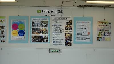 活動展(ときわ会).png