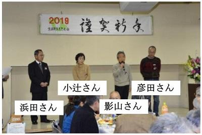 2019-03-20 新入会員.jpg