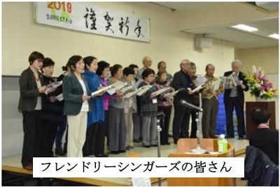 2019-03-20 FS合唱.jpg